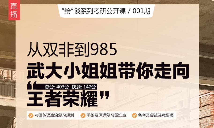 武汉大学城市规划考研分享,双非如何高分考入985,手绘快题142
