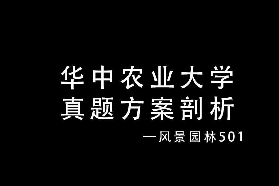 华中农业大学风景园林真题方案详解
