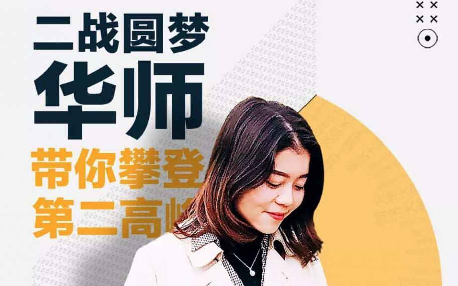 华中师范大学环艺考研分享,带你攀登第二高峰。