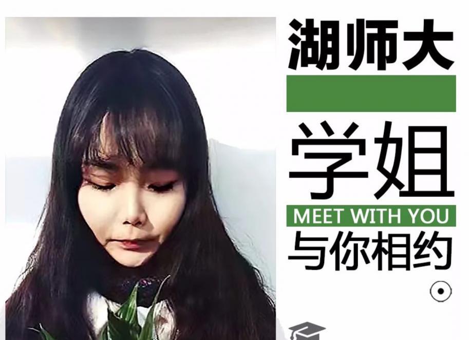湖南师范大学考研直播经验分享