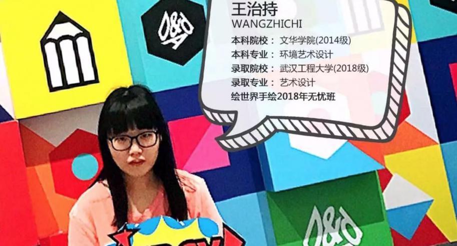 武汉工程大学艺术设计—环境艺术设计考研高分经验剖析